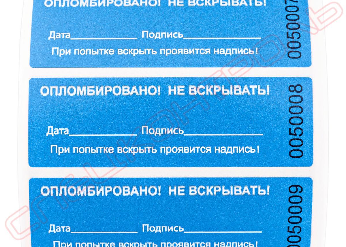 Индикаторные наклейки