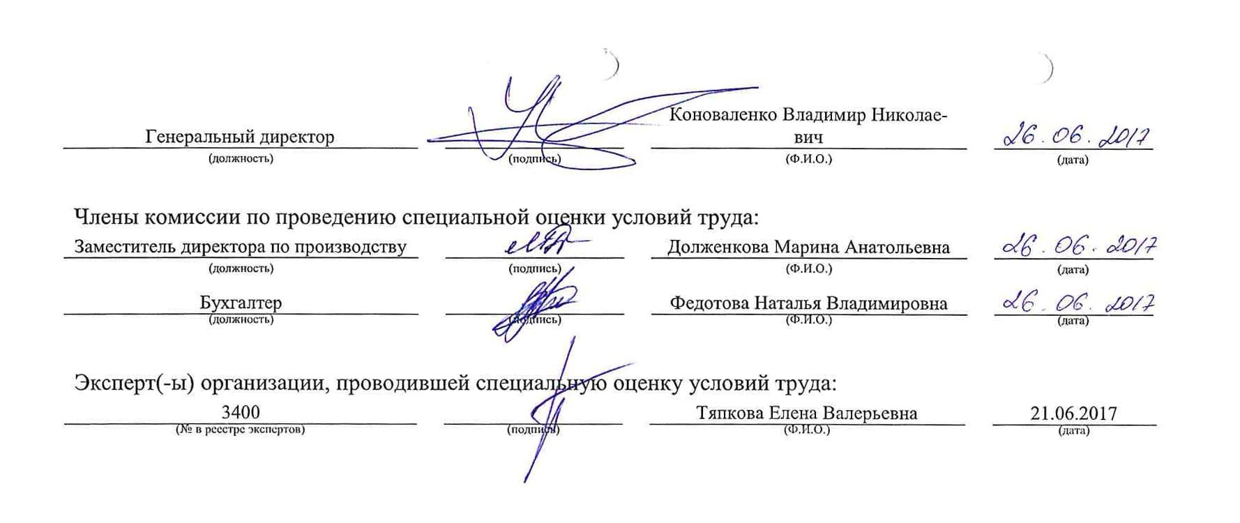 Подписи под ведомостью