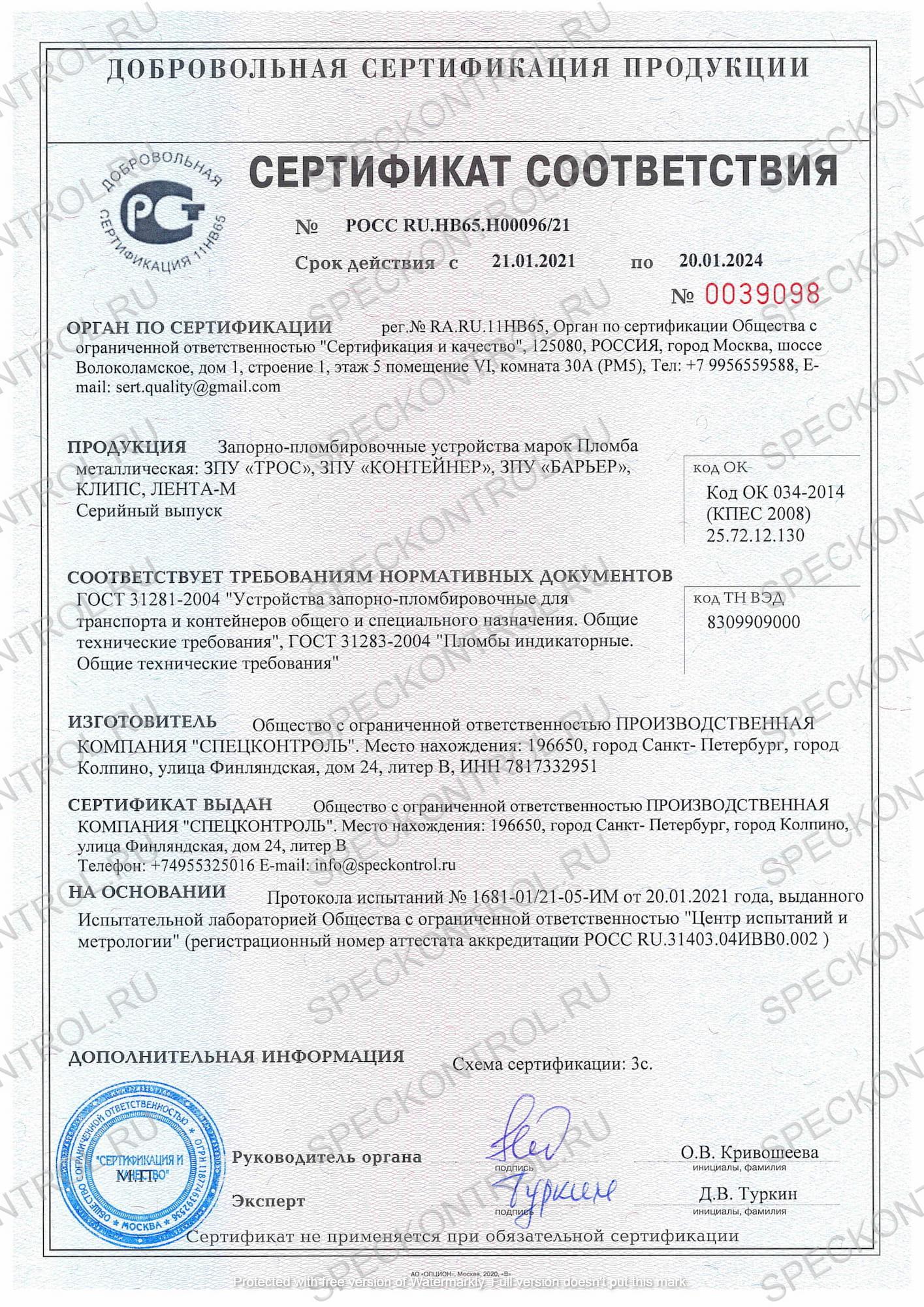 Сертификат соответствия добровольной сертификации продукции